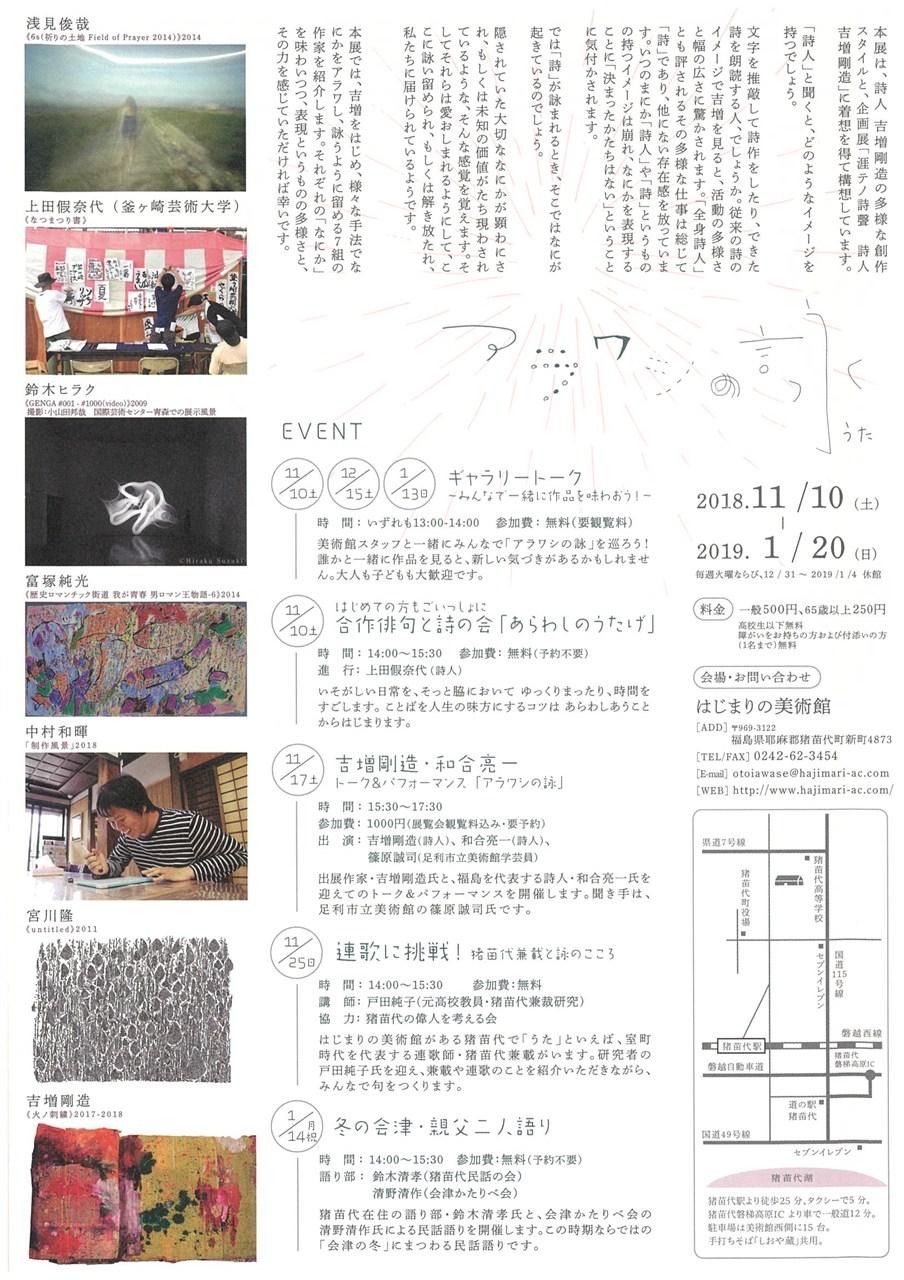 猪苗代観光協会 公式ホームページ - はじまりの美術館「アラワシの詠 ...
